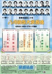 Kabukiza200808b_handbill