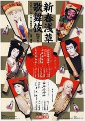 Asakusa201001m