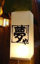 Ueno_yumeya