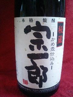 No.224 -焼アスパラうにソースかけ&宗一郎-