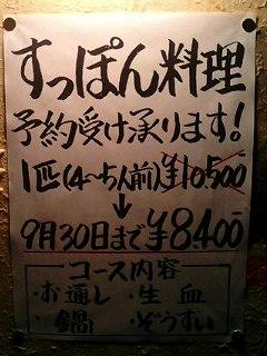 鼈(すっぽん)