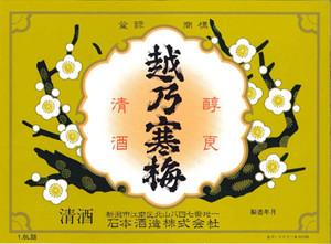 Isimotosyuzou1
